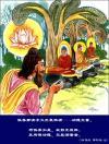 佛陀品十八
