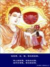 佛陀品十二