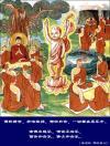 佛陀品十六